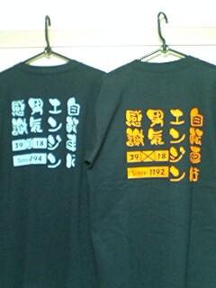 男気Tシャツ