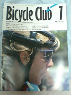 古い雑誌から