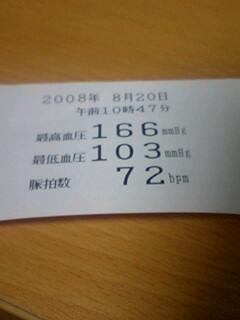 8/20 血圧