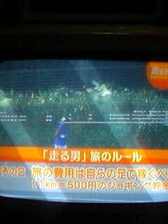 11/4「走る男」