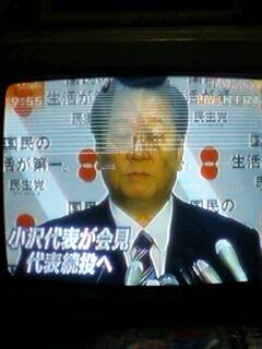 オザワ記者会見