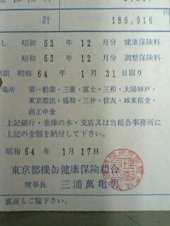 昭和と平成のハザマ