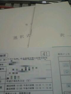 社会保険労務士試験