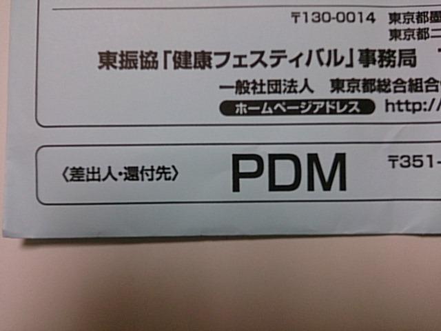 懐かしのPDM