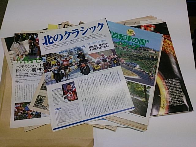 自転車雑誌のスクラップ